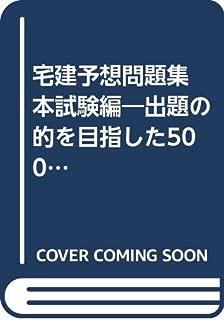 宅建予想問題集 本試験編―出題の的を目指した500問〈平成9年版〉 (パーフェクトシリーズ模擬問題)