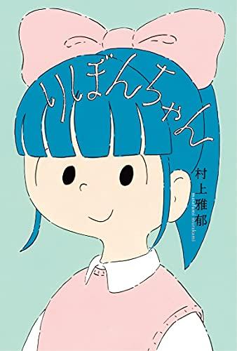 りぼんちゃん (フレーベル館文学の森)