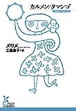 カルメン/タマンゴ (光文社古典新訳文庫)