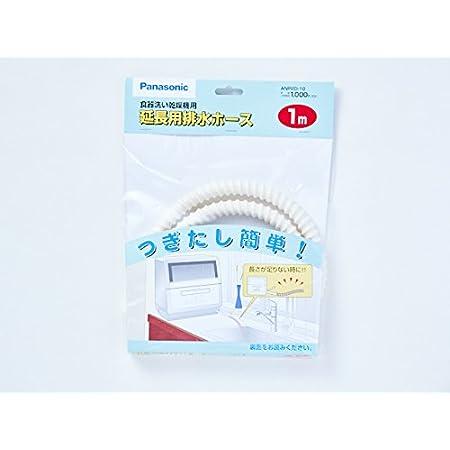 パナソニック 延長用排水ホース(1M) 【ANP2D-10】 食器洗い乾燥機・排水ホース