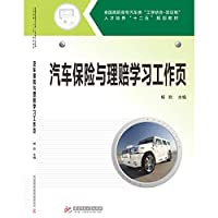 Learning to work with auto insurance claims page(Chinese Edition)