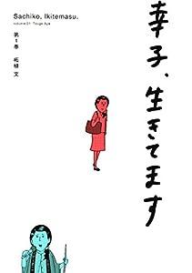 幸子、生きてます 1巻 表紙画像