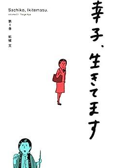 [柘植文]の幸子、生きてます(1) (Kissコミックス)