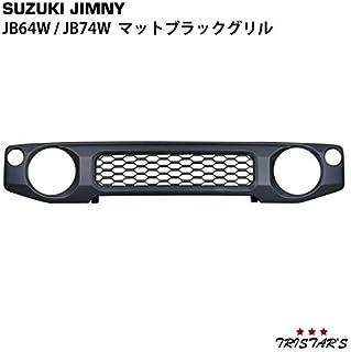【JB64W / JB74W】ジムニー/ジムニーシエラ マットブラック グリル 新型