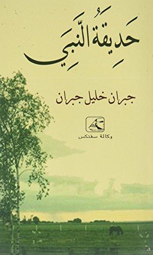 The Garden of the Prophet (Arabic edition): Hadiqat alnnabi. Im Garten des Propheten. Khalil Gibran