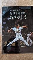 阪神タイガース 藤川球児 引退試合 記念品 クリアファイル