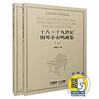 十八-十九世纪钢琴小奏鸣曲集(上下)/赵晓生钢琴小奏鸣曲曲库