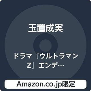 【Amazon.co.jp限定】ドラマ『ウルトラマンZ』エンディングテーマ「Connect the Truth」 (複製サイン&コメント入りL判ブロマイド付)...