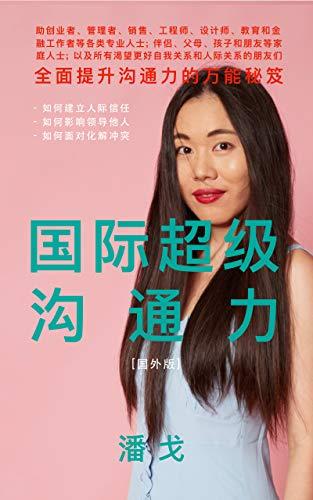 国际超级沟通力: 助多元环境里的你全面提升沟通力之万能秘诀 (Traditional Chinese Edition)
