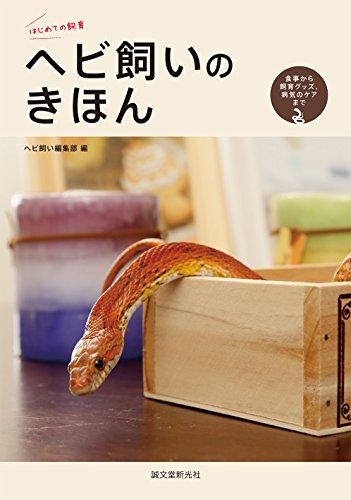 ヘビ飼いのきほんamazon参照画像