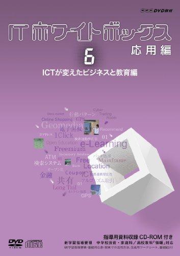 ITホワイトボックス 応用編6 ICTが変えたビジネスと教育編 [DVD]