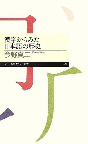 漢字からみた日本語の歴史 (ちくまプリマ―新書)