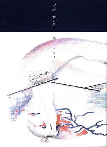 思潮社 2014年11月発行 1988年生まれ  暁方ミセイ(あけがた みせい)さんの詩は、オノマトペなどの独特な言い回し、気象や鉱物、器官モチーフが多出する点が特徴です。  主体が自然や宇宙へと広がっていく想像力豊かな詩想に、第1詩集『ウイルスちゃん』から夢中になっている方も多いのでは。宮澤賢治の研究をされていたこともあってか、どことなく賢治作品の雰囲気を彷彿とさせるところも。