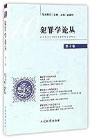 犯罪学论丛(第10卷)