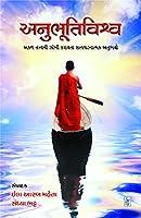 Anubhutivishwa