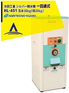 アグリテクノ矢崎 水田工業 シルバー精米機(一回通式) HL-451 ホッパー容量 玄米30kg(籾20kg) 60Hz(西日本用)