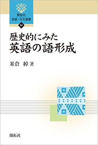 歴史的にみた英語の語形成 (開拓社 言語・文化選書)