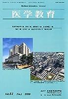 医学教育 Vol.51 No.1(202