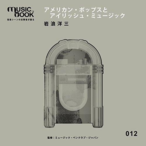『musicbook:アメリカン・ポップスとアイリッシュ・ミュージック』のカバーアート