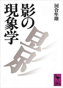 [河合隼雄]の影の現象学 (講談社学術文庫)