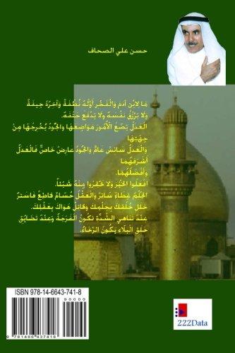 Nahj al-hikma wa ul-balagha