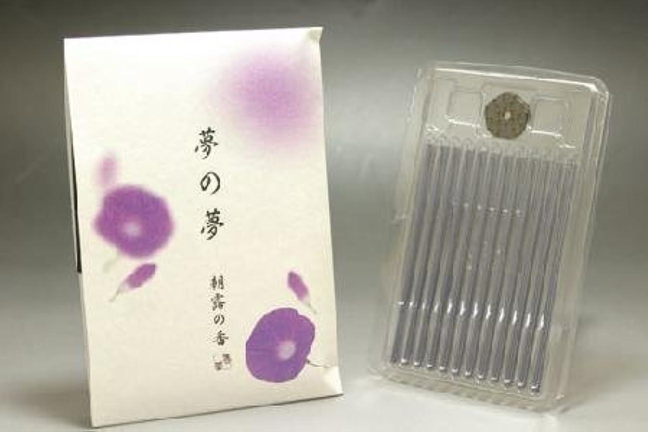 ゴルフ説得力のある些細な日本香堂のお香 夢の夢 朝露(あさつゆ)のお香 スティック型12本入