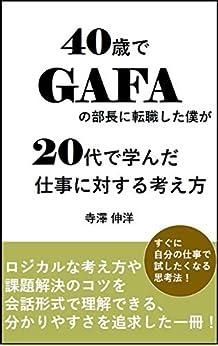 [寺澤伸洋]の40歳でGAFAの部長に転職した僕が20代で学んだ仕事に対する考え方