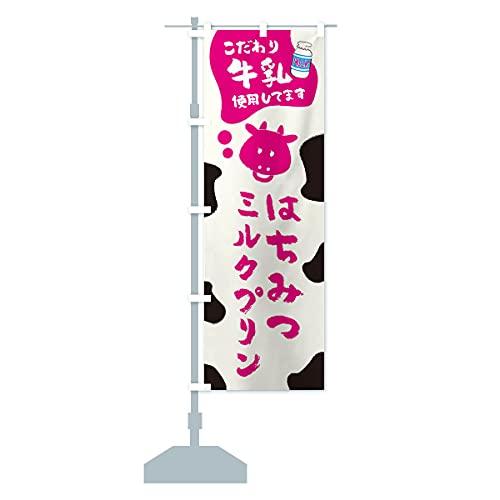 はちみつミルクプリン のぼり旗 サイズ選べます(ハーフ30x90cm 左チチ)