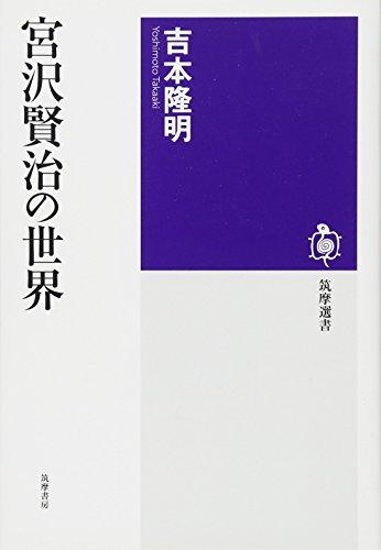 宮沢賢治の世界 (筑摩選書)