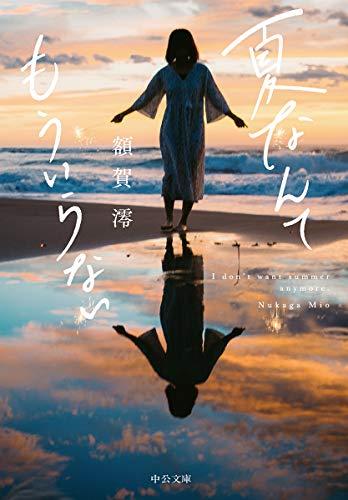 夏なんてもういらない (中公文庫 (ぬ2-1))
