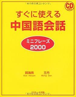 すぐに使える中国語会話 ミニフレーズ2000