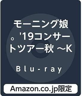【Amazon.co.jp限定】モーニング娘。'19コンサートツアー秋 〜KOKORO&KARADA〜FINAL(Blu-ray)(メガジャケ付)...