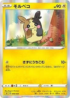 ポケモンカードゲーム 【レア仕様】【黄】PK-SA-009 モルペコ