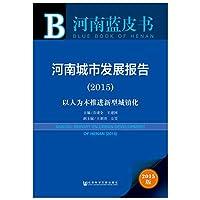 Henan Blue Book: Henan Urban Development Report (2015)(Chinese Edition)