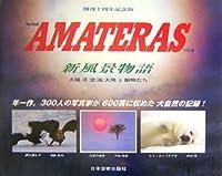 AMATERAS―A.M.A.作品年鑑〈VOL.10〉太陽、月、空、海、大地と動物たち
