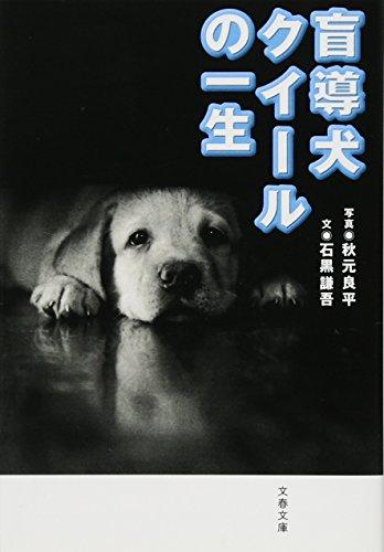 新装版 盲導犬クイールの一生 (文春文庫)の詳細を見る