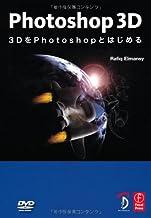Photoshop 3D -3DをPhotoshopとはじめる- (DVD付)