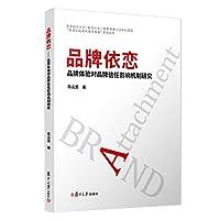品牌依恋:品牌体验对品牌信任影响机制研究(香港城市大学—复旦大学工商