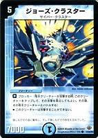 デュエルマスターズ 【ジョーズ・クラスター】 DM33-041-C ≪神化編 第2弾 ライジング・ドラゴン 収録≫