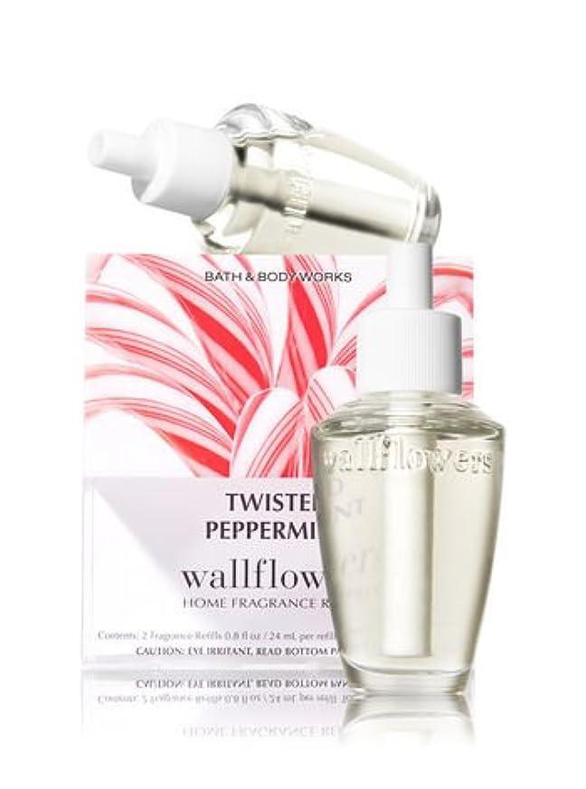 指紋宿連続的【Bath&Body Works/バス&ボディワークス】 ルームフレグランス 詰替えリフィル(2個入り) ツイステッドペパーミント Wallflowers Home Fragrance 2-Pack Refills Twisted Peppermint [並行輸入品]