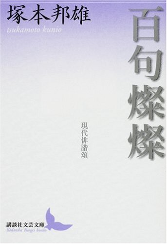 百句燦燦 現代俳諧頌 (講談社文芸文庫 つE 2)