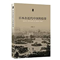 Japan's investment in modern China(Chinese Edition)