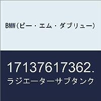 BMW(ビー・エム・ダブリュー) ラジエーターサブタンク 17137617362.