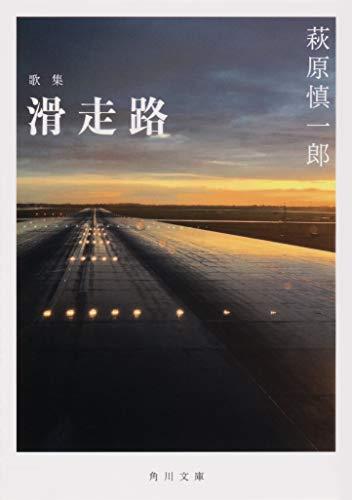 歌集 滑走路 (角川文庫)
