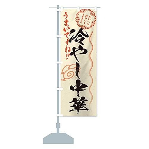 冷やし中華/習字・書道風 のぼり旗 サイズ選べます(ハーフ30x90cm 左チチ)