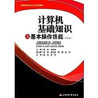 计算机基础知识及基本操作技能(第2版)