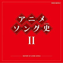 アニメソング史(ヒストリー)II