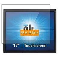 Sukix のぞき見防止フィルム 、 Elo Touch Solution 1790L 17インチ ディスプレイ モニター 向けの 反射防止 フィルム 保護フィルム 液晶保護フィルム(非 ガラスフィルム 強化ガラス ガラス ) のぞき見防止 覗き見防止フィルム