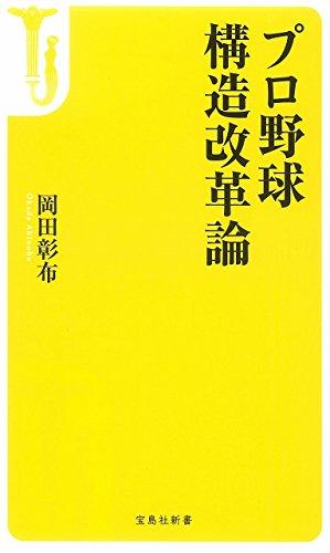 プロ野球 構造改革論 (宝島社新書)