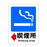 喫煙所 案内表示 左矢印 高耐候性ステッカー 120X160mm 1枚入り